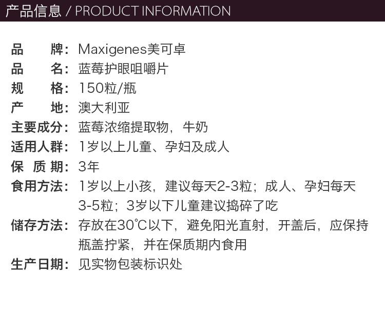Maxigenes-美可卓-蓝莓护眼咀嚼片-150粒_02.jpg