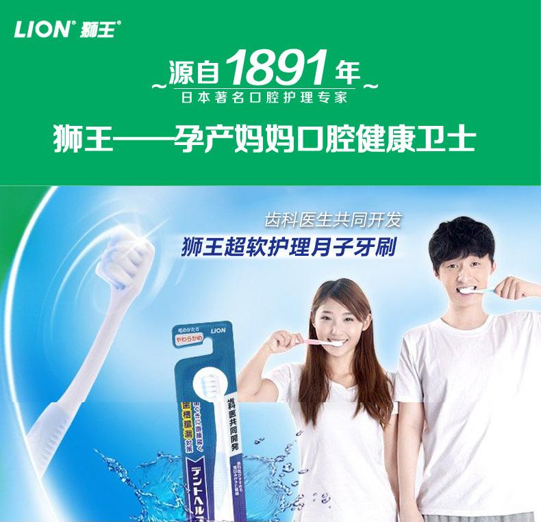 狮王月子牙刷-分红_01.jpg