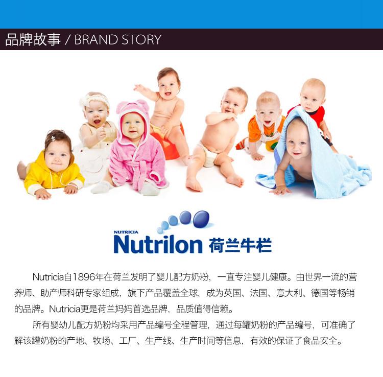 荷兰市场畅销的婴幼儿奶粉品牌,来自欧洲奶源地带自家牧场,口味清淡,更接近母乳,很容易被宝宝接受;营养均衡,满足宝宝成长所需,不易上火,不易出现便秘。