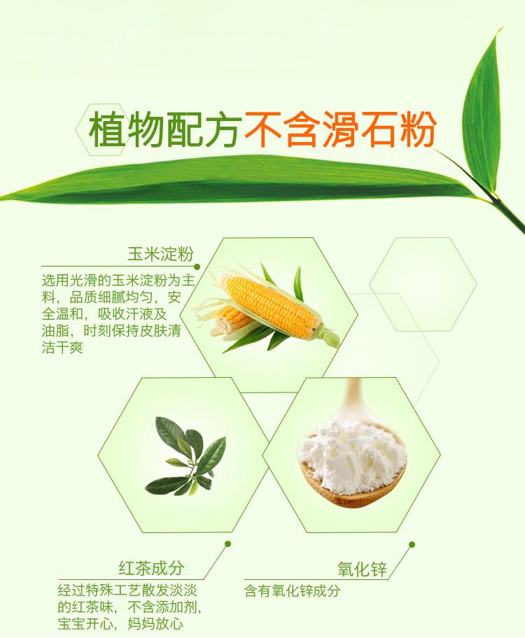 日本和光堂(WAKODO)纯天然植物婴儿爽身粉(120克)红茶香_05.jpg