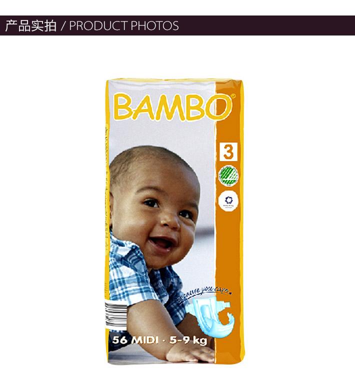 BAMBO-班博-经典系列3号-M码-56片装_12.jpg
