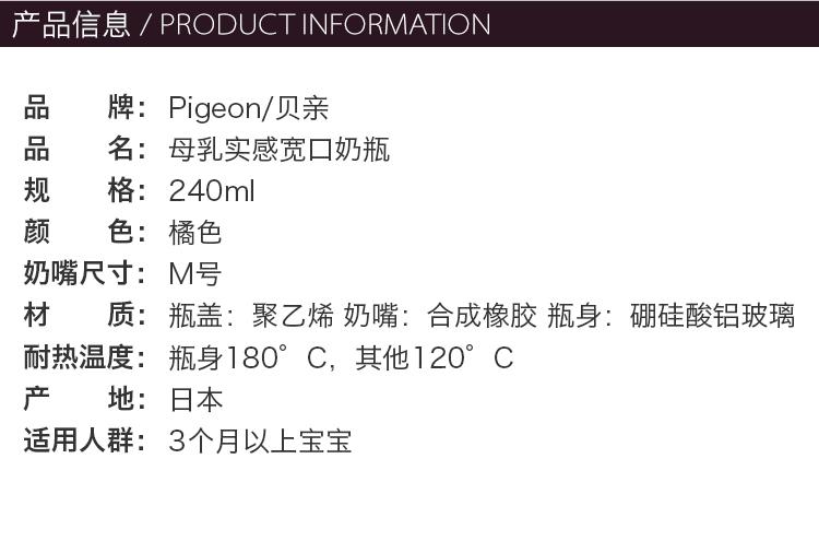 日本贝亲(Pigeon)母乳实感宽口奶瓶-240m黄色色_02.jpg