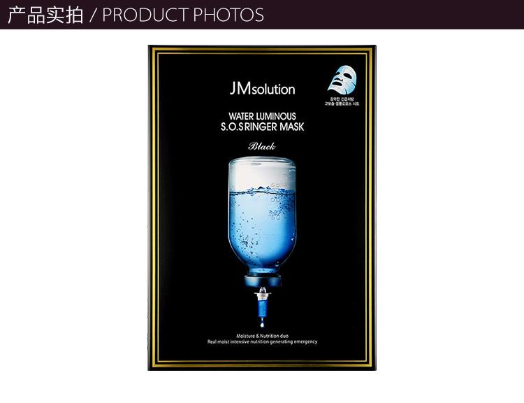 JMsolution深水炸彈面膜10片_08.jpg