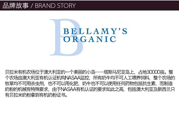 澳洲贝拉米(Bellamys)有机婴幼儿有机奶粉2段_09.jpg