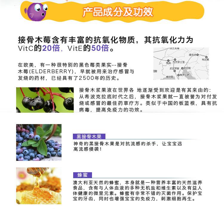 佳思敏儿童抗感增强免疫力软糖_04.jpg
