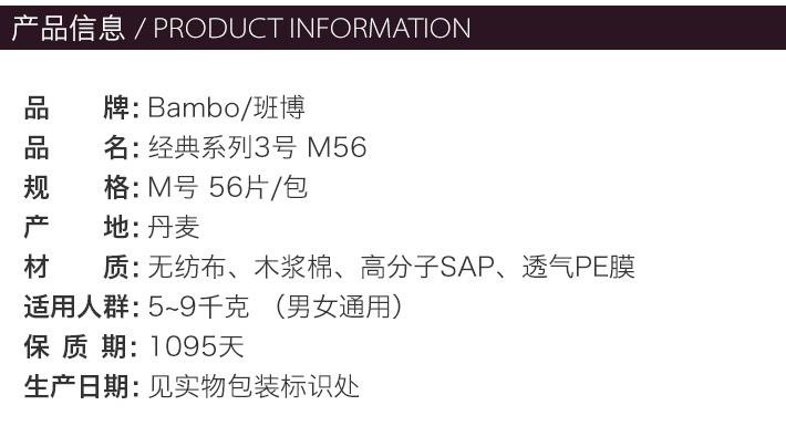 BAMBO-班博-经典系列3号-M码-56片装_02.jpg