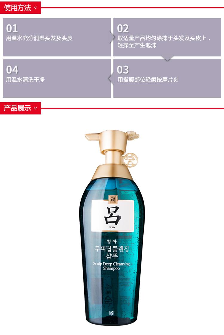 韩国RYO绿吕控油去屑洗发水_04.jpg