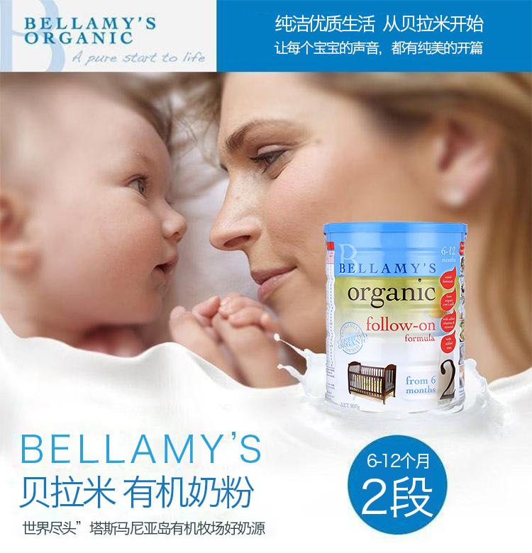 澳洲贝拉米(Bellamys)有机婴幼儿有机奶粉2段_01.jpg