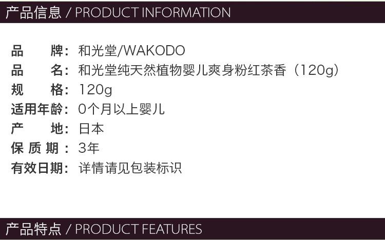 日本和光堂(WAKODO)纯天然植物婴儿爽身粉(120克)红茶香_02.jpg