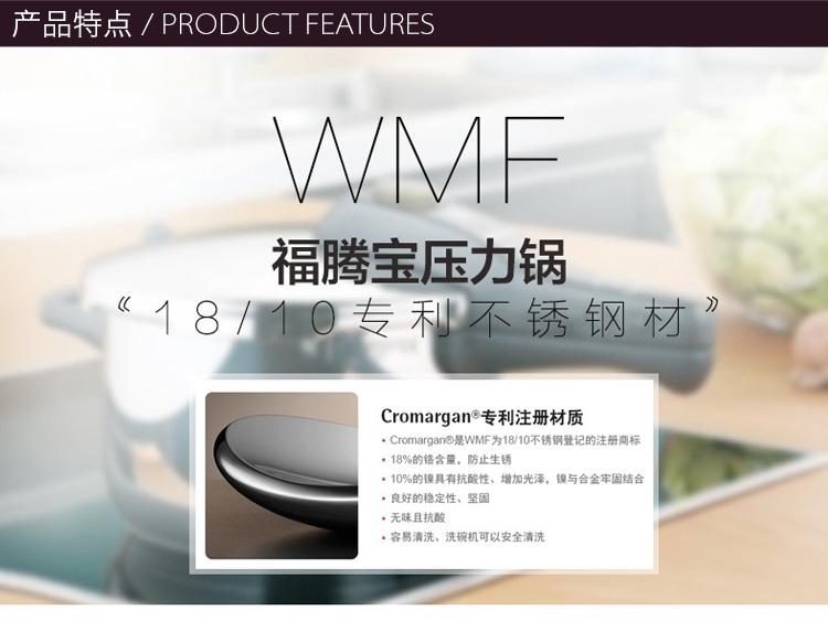 德国WMF福腾宝电压锅6_03.jpg