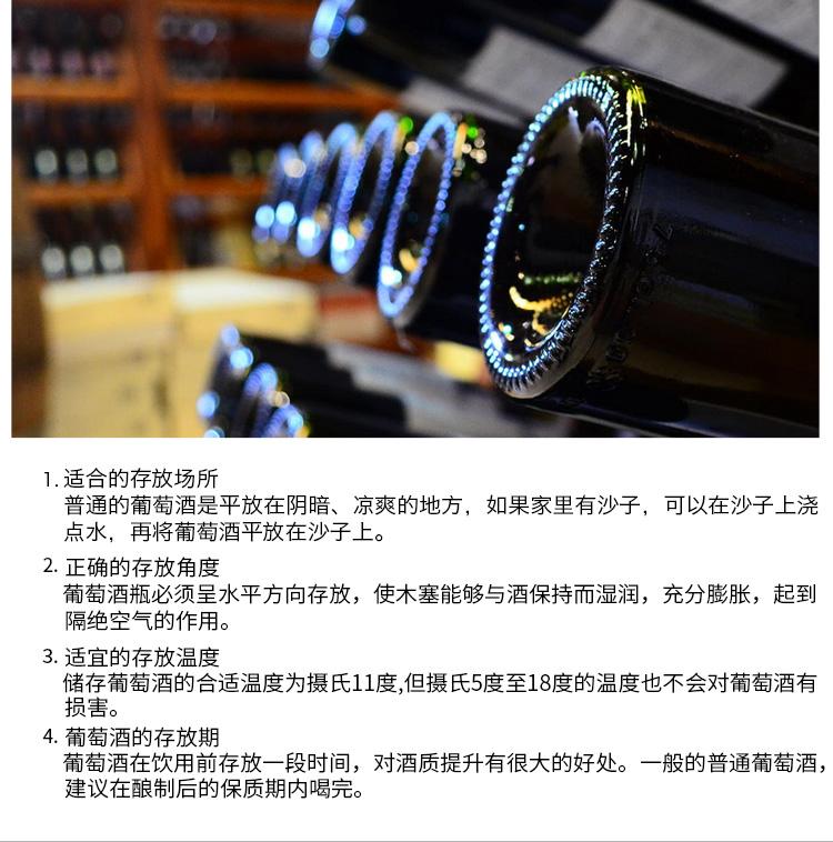 艾兰迪亚红葡萄酒_07.jpg