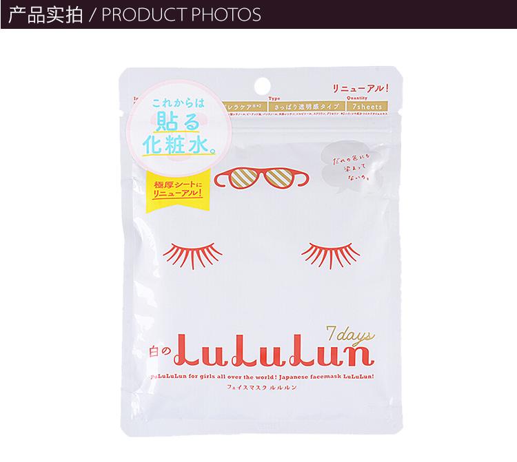 LuLuLun清爽透亮嫩白补水面膜7片_08.jpg