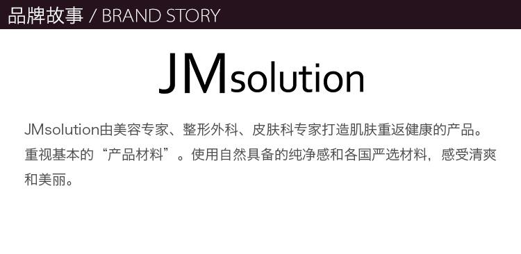 JMsolution深水炸彈面膜10片_11.jpg