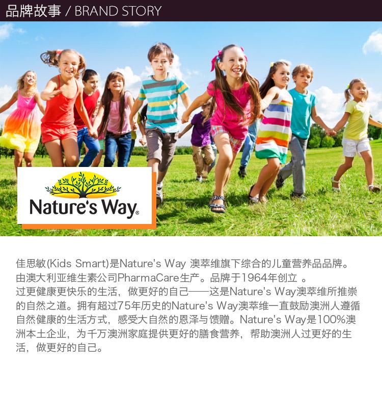 佳思敏儿童抗感增强免疫力软糖_09.jpg