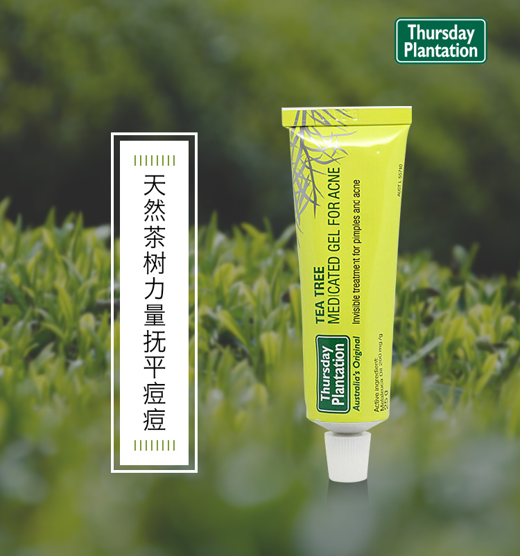 Thursday-Plantation星期四农庄茶树祛痘凝胶_01.jpg
