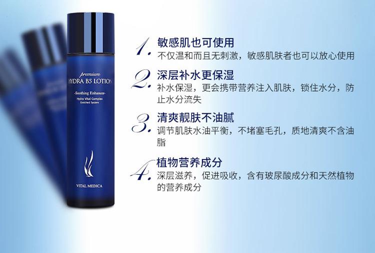 A.H.C第二代B5玻尿酸补水保湿控油乳液120毫升_04.jpg