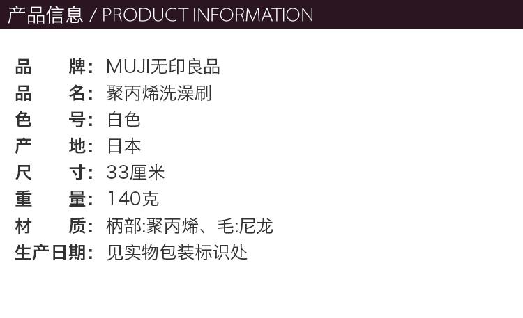 MUJI-无印良品-柔软型细毛洗澡刷-360度沐浴清洁无死角-33厘米_02.jpg