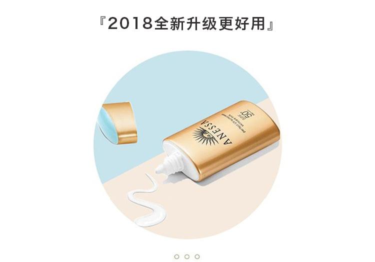 日本资生堂(Shiseido)安耐晒金瓶超强防水防晒霜(SPF50+-PA++++)-60ml-2018版_04.jpg