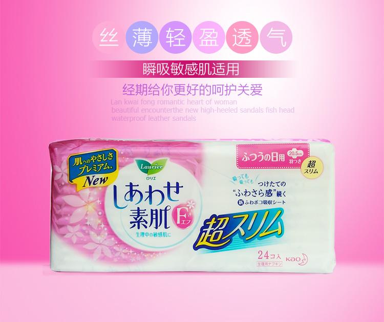 花王乐而雅F系列瞬吸干爽日用护翼卫生巾_01.jpg