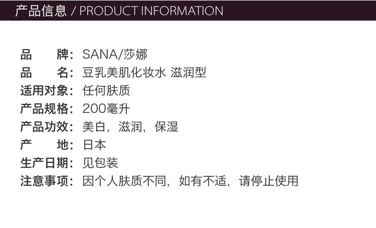 豆乳美肌化妆水-滋润型-200ML_02.jpg