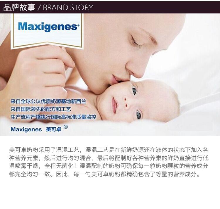 Maxigenes美可卓-脱脂高钙奶粉_09.jpg