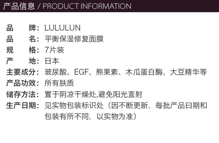 LuLuLun-粉色-平衡保湿修复面膜-7片装_03.jpg