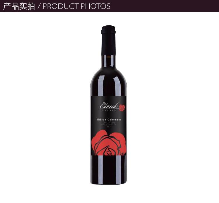 艾兰迪亚红葡萄酒_08.jpg