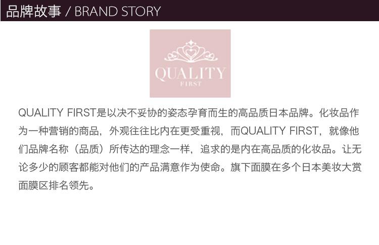 皇后的秘密(Quality-First-)钻石女王面膜(黑色)_09.jpg