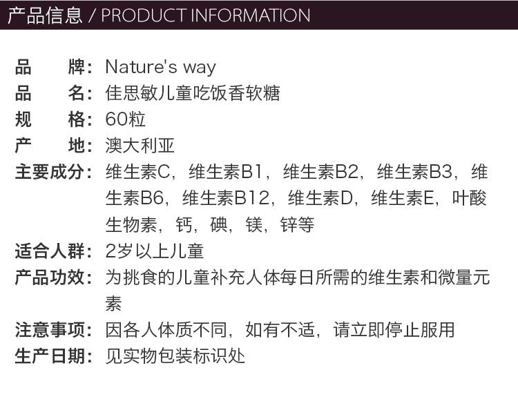 佳思敏儿童吃饭香软糖-60_02.jpg