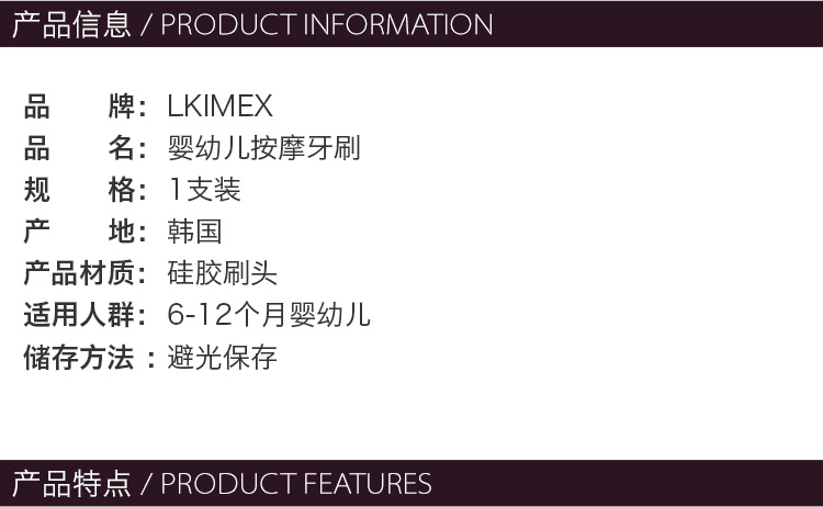 韩国LKIMEX婴幼儿按摩牙刷6-12个月_02.jpg
