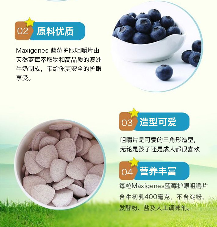 Maxigenes-美可卓-蓝莓护眼咀嚼片-150粒_05.jpg