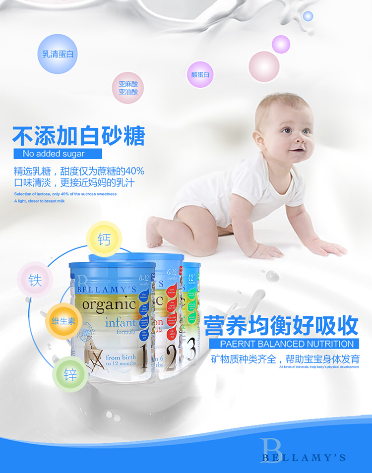 澳洲贝拉米(Bellamys)有机婴幼儿有机奶粉2段_04.jpg