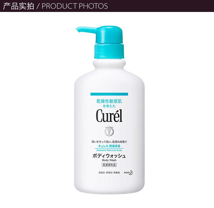 花王Curel-珂润润浸保湿沐浴液-420ml_05.jpg
