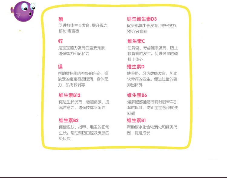 佳思敏儿童吃饭香软糖-60_06.jpg