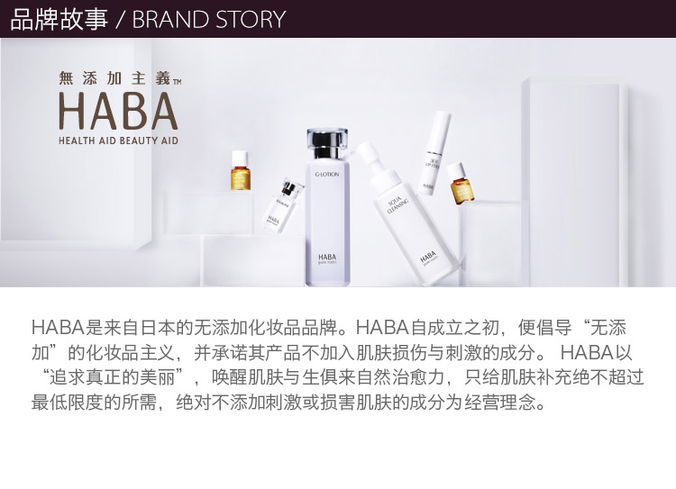HABA-润泽柔肤水-G露-180毫升1_09.jpg