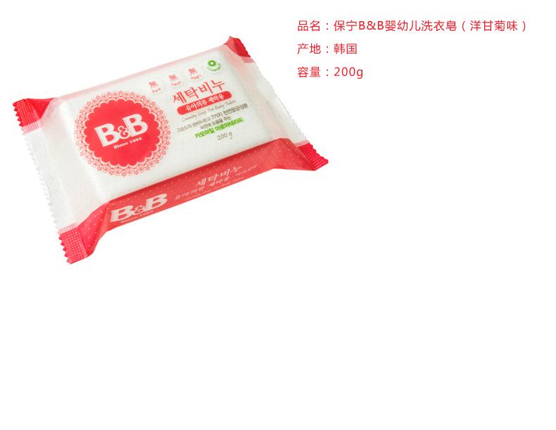 韩国保宁婴幼儿洗衣皂
