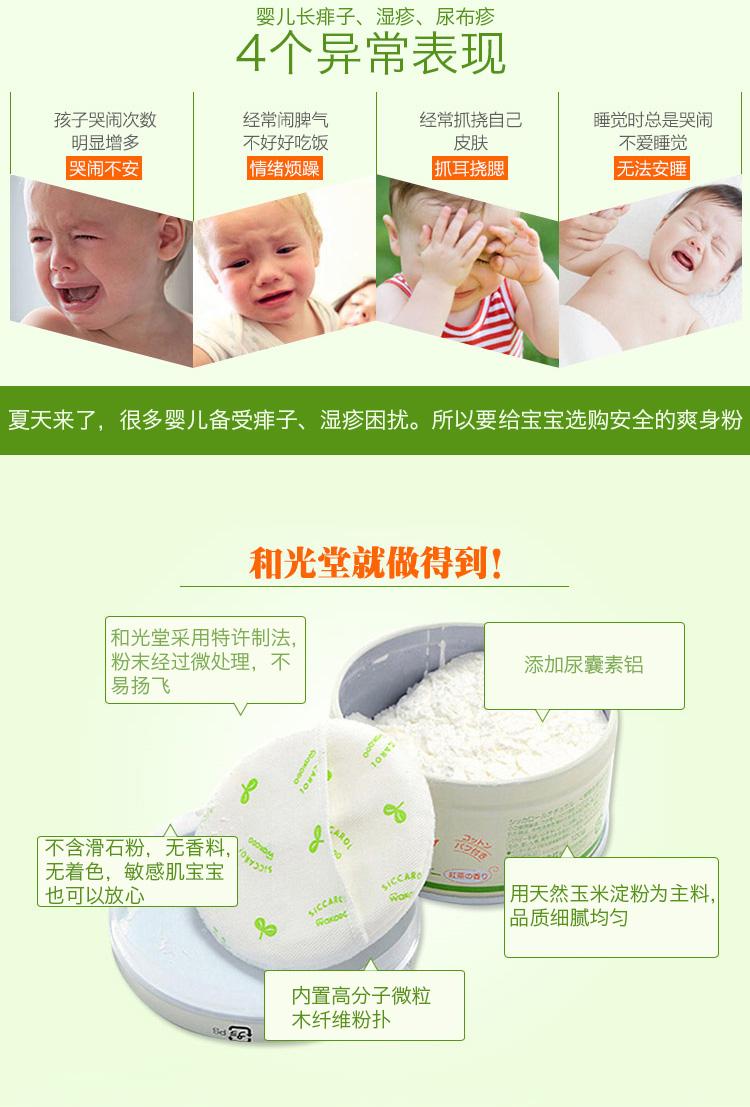 日本和光堂(WAKODO)纯天然植物婴儿爽身粉(120克)红茶香_04.jpg