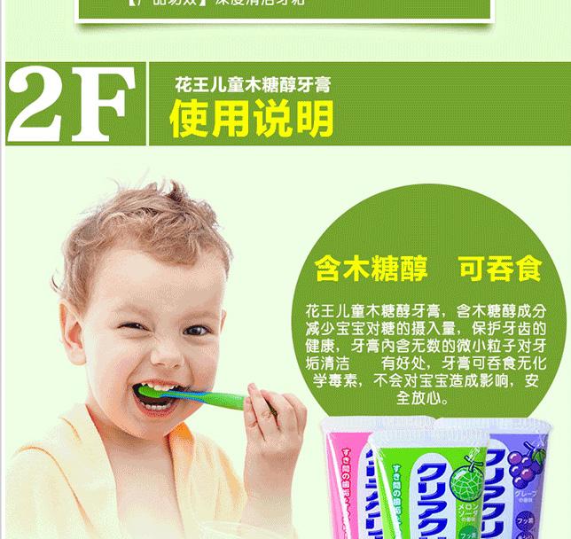 花王Clear-Clean防蛀补钙护齿木糖醇儿童牙膏-70g-淘宝网_04.jpg
