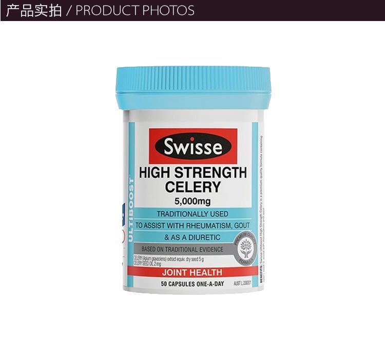SWISSE-西芹籽精华50粒_05.jpg