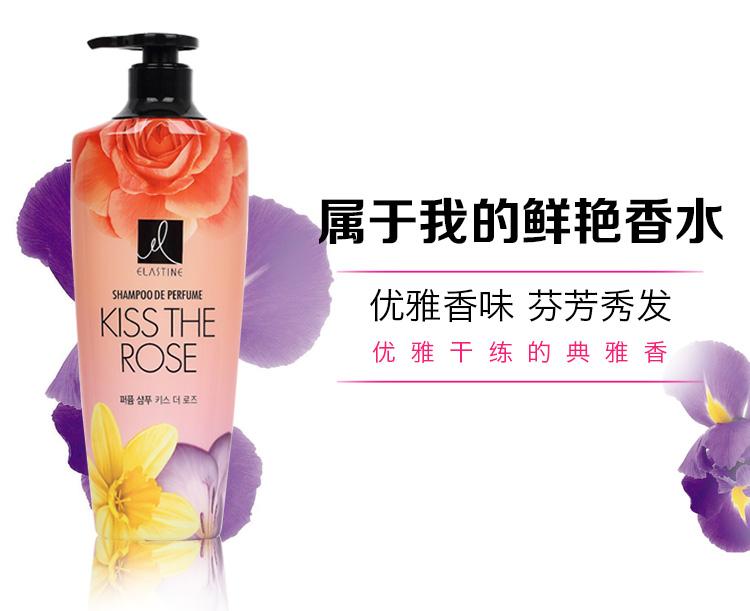 ELASTINE-KISS-THE-ROSE-洗发水600ml_01.jpg