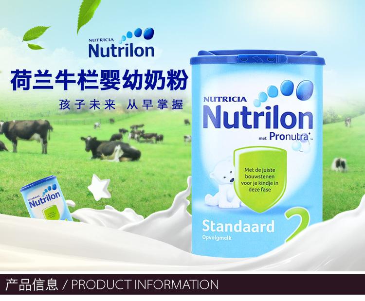 荷兰牛栏(Nutrilon)婴幼儿配方奶粉 2段(适合6-10个月)850克