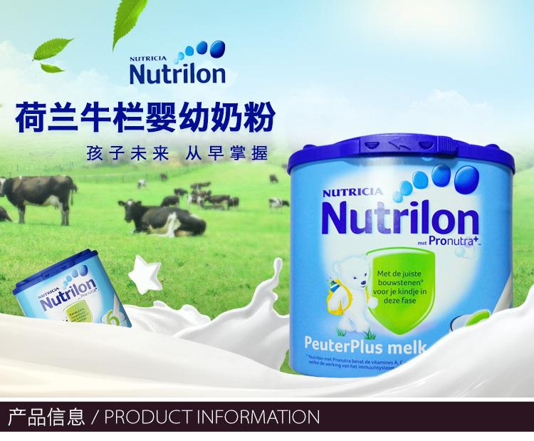 荷兰牛栏(Nutrilon)婴幼儿配方奶粉 6段(适合3岁以上)400克
