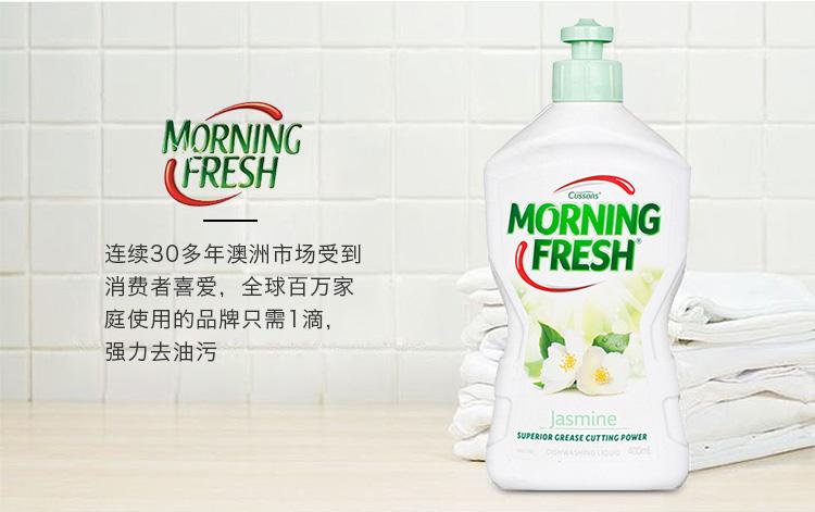 Morning-Fresh-水果蔬菜洗洁精-洗碗液(茉莉花香)400ml_01.jpg