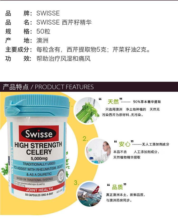 SWISSE-西芹籽精华50粒_02.jpg
