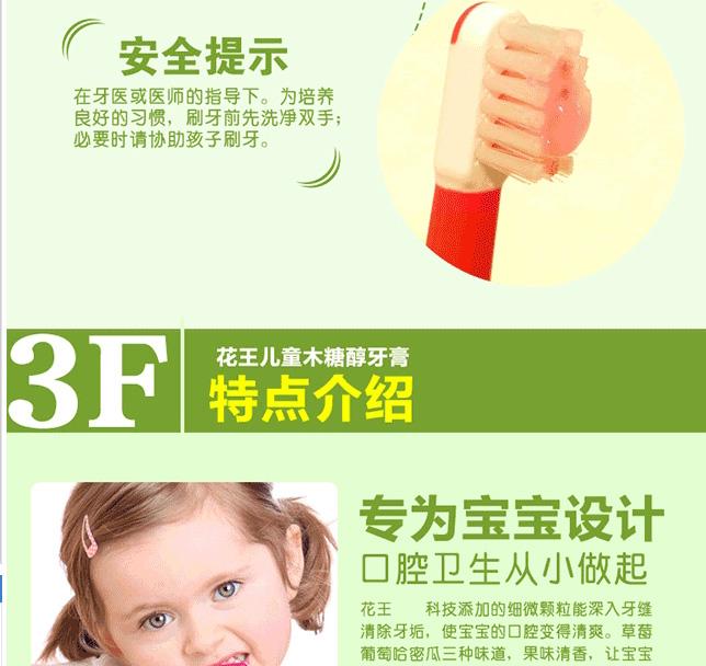 花王Clear-Clean防蛀补钙护齿木糖醇儿童牙膏-70g-淘宝网_07.jpg