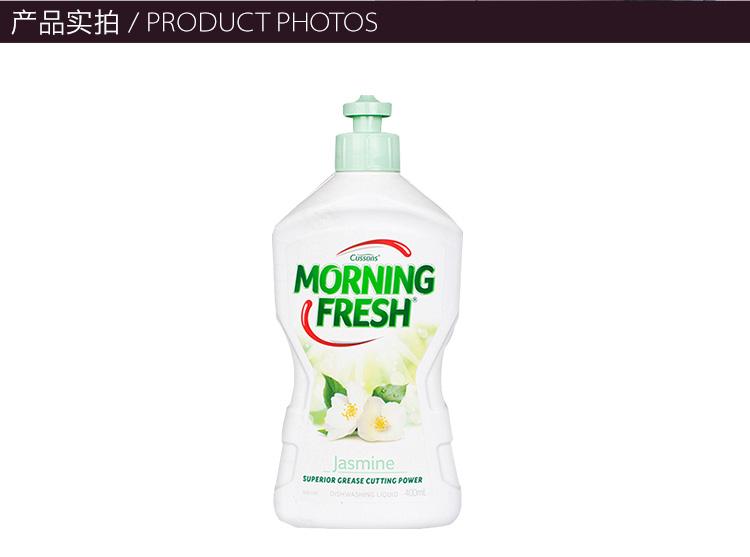 Morning-Fresh-水果蔬菜洗洁精-洗碗液(茉莉花香)400ml_07.jpg
