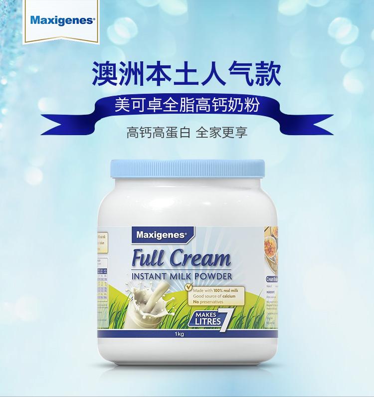 Maxigenes美可卓-全脂高钙奶粉_01.jpg