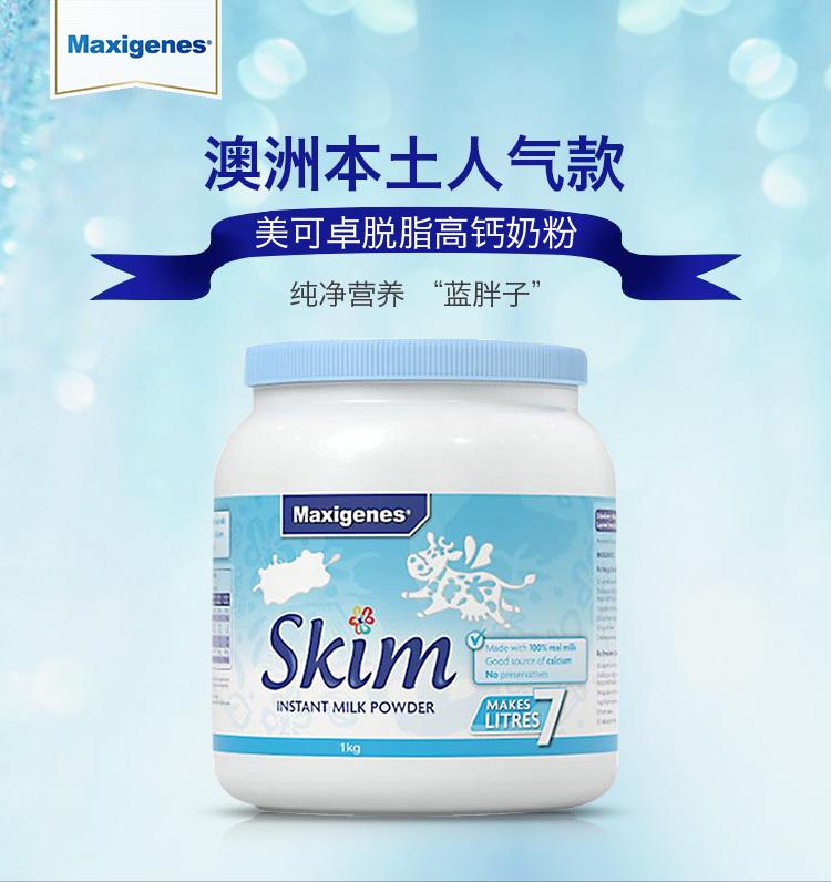 Maxigenes美可卓-脱脂高钙奶粉_01.jpg