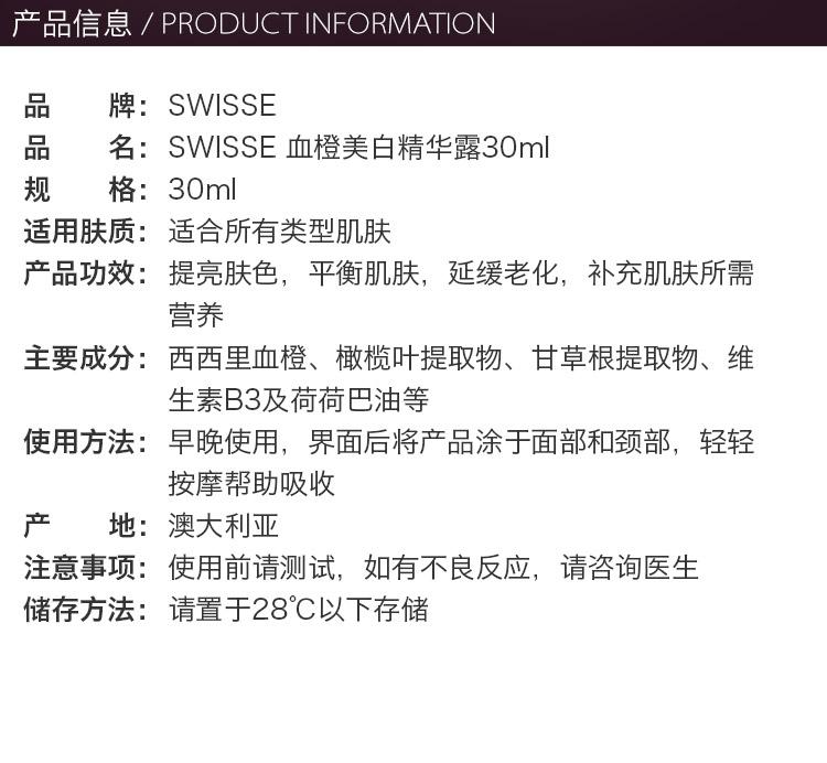 SWISSE血橙精华30ml详情页_02.jpg