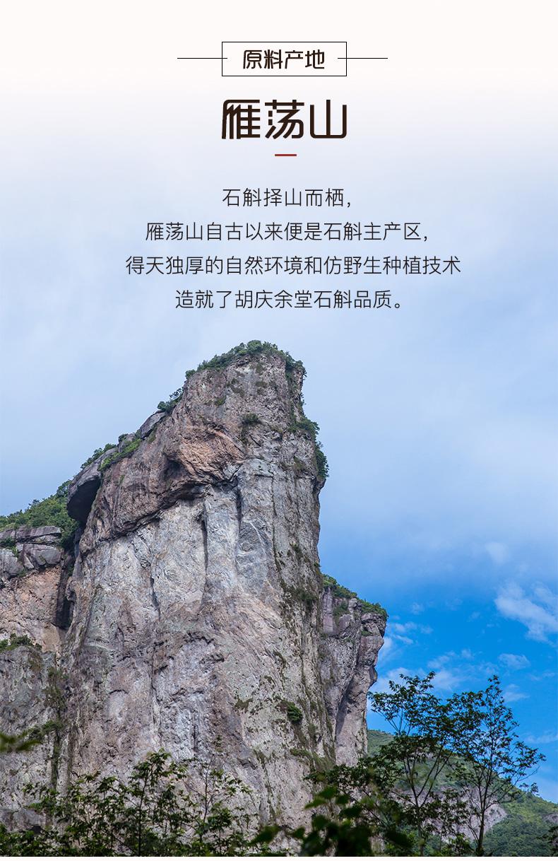 石斛详情页_05.jpg